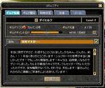 SRO[2008-02-07 22-55-52]_88.jpg
